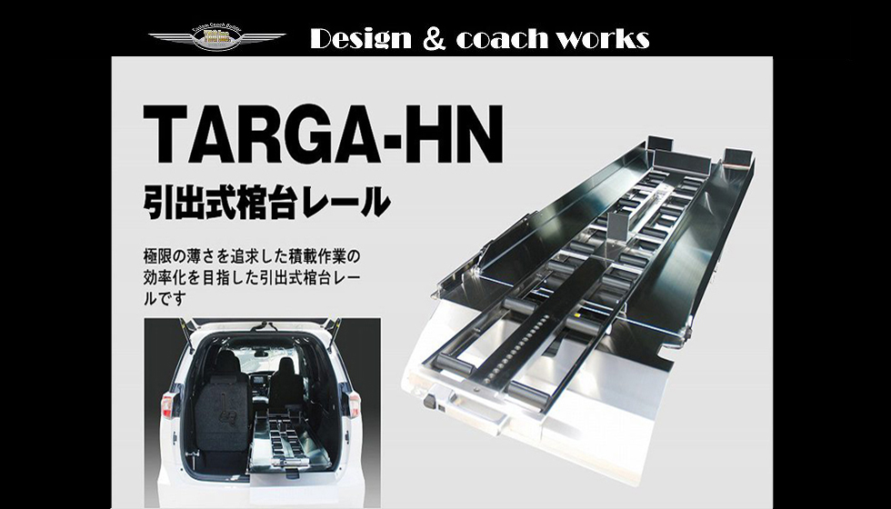 TRGオリジナル棺台レール「タルガHN簡易引出式」
