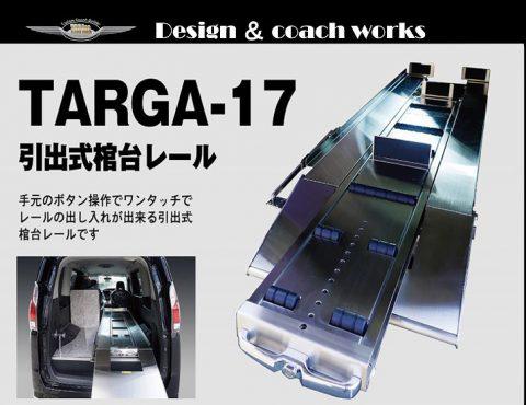 TRGオリジナル棺台レール「タルガ17引出式」