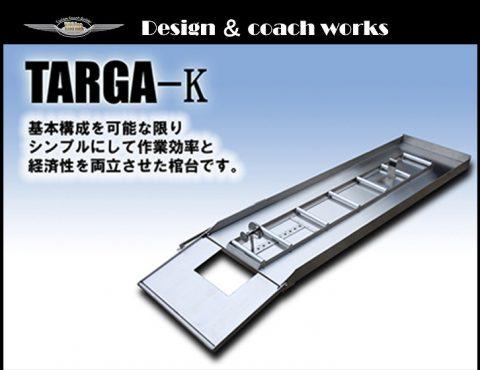 TRGオリジナル棺台レール「タルガK固定式」