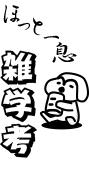 zatugakukou